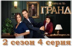 Отель Гранд Лион 2 сезон 4 серия