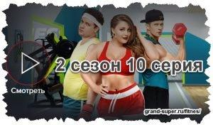 Десятая серия второго сезона сериала Фитнес от Старт