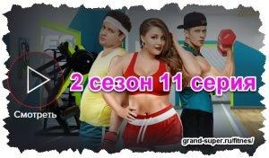Тридцать первая серия второго сезона только на grandsuper.ru