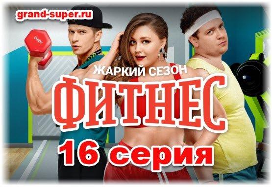 16 серия 2 сезона смотреть (постер)