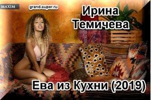 Голая Ирина Темичева из кухни
