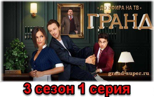 1 серия 3 сезона комедии Гранд от Start