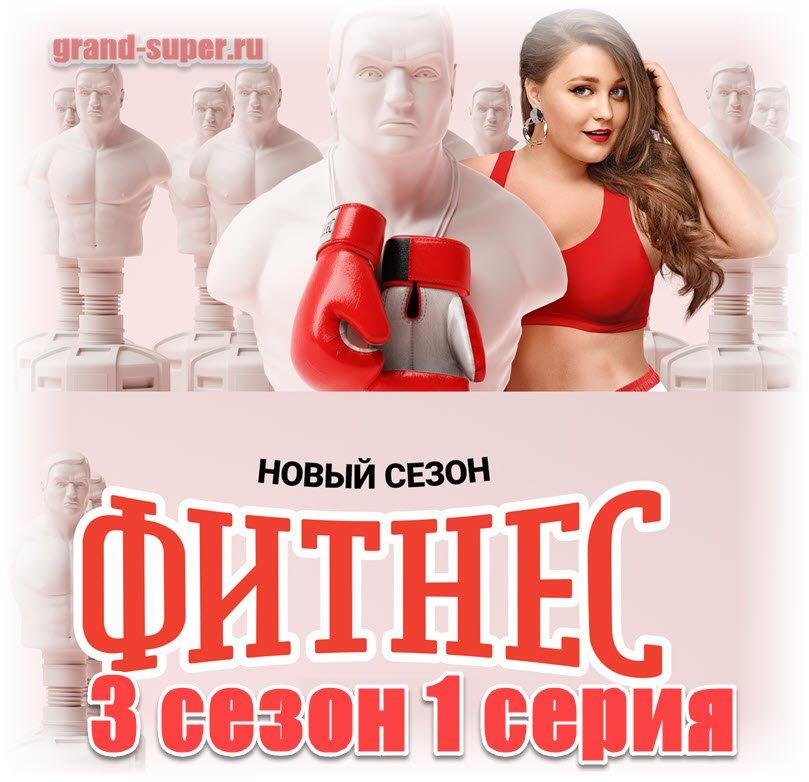 Фитнес от Start 3 сезон 1 серия