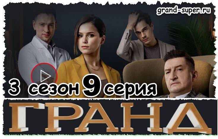 Отель Grand 3 сезон 9 серия онлайн
