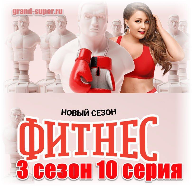 Фитнем 10 серия 3 сезона