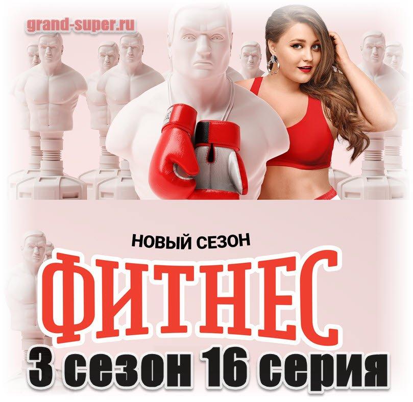 Сериал Фитнес 15 серия 3 сезона от Start