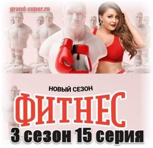 Фитнес 3 сезон 15 серия онлайн