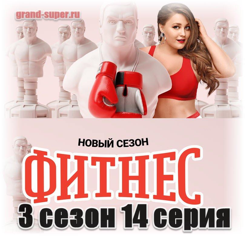 Фитнес онлайн 3 сезон 14 серия