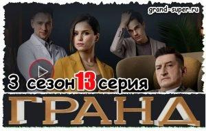 Отель Grand Lion 3 сезон 13 серия