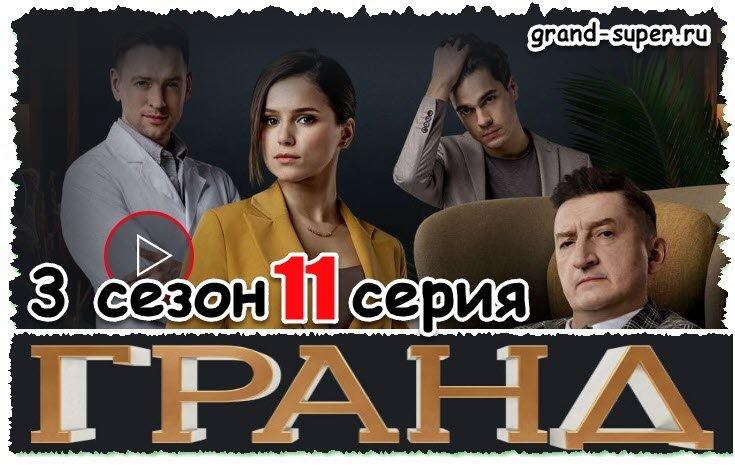 Отель Гранд 11 серия 3 сезона от Start