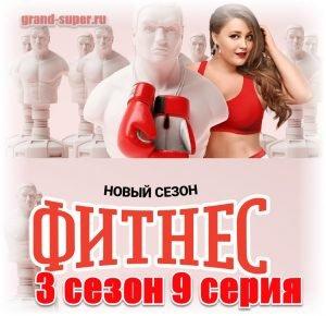 Сезон 2020 смотреть 9 серию сериала Фитнес