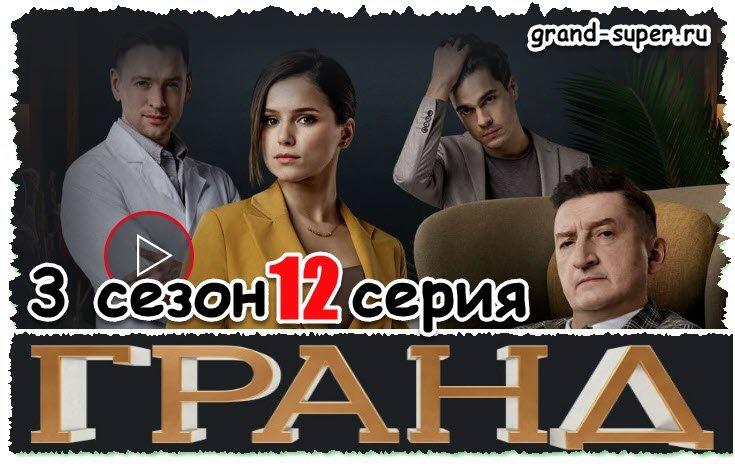 Смотреть двенадцатую серию 3 сезона отеля Гранд Лион