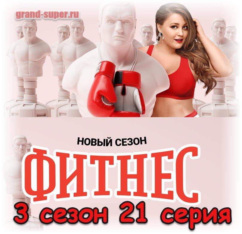 Старт Финес 21 серия 3 сезона