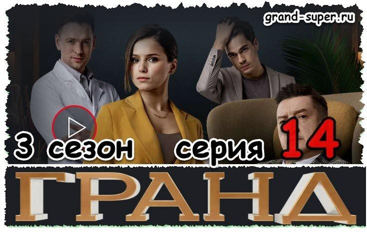 Grand Lion 3 сезон смотреть 14 серию