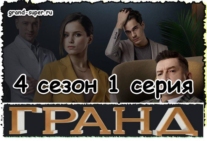 Гранд Лион 1 серия 4 сезона онлайн, 2020