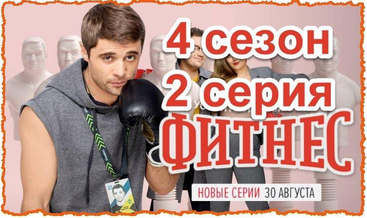 Фитнес 4 сезон 2 серия 30 августа