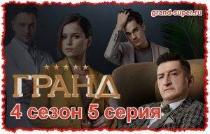 Смотреть 4 серию сериала Гранд 4 сезон 2020