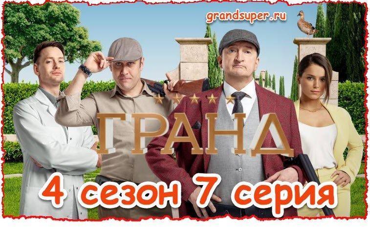Гранд отель 4 сезон 7 серия от Start