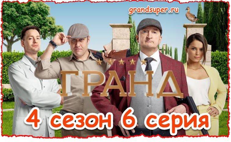 Сезон 4 серия 6 сериала Гранд Лион