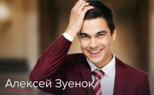 Портье Алексей из комедии Гранд