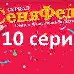 10 серия онлайн комедии СеняФедя на СТС