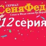 СеняФедя 12 серия