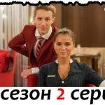 Второй сезон вторая серия Гранда на Супер