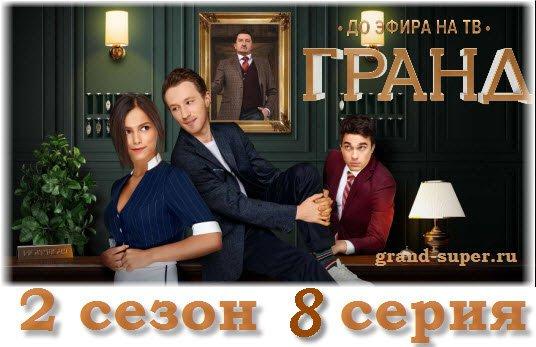 Восьмая серия второго сезона от Старт.ру
