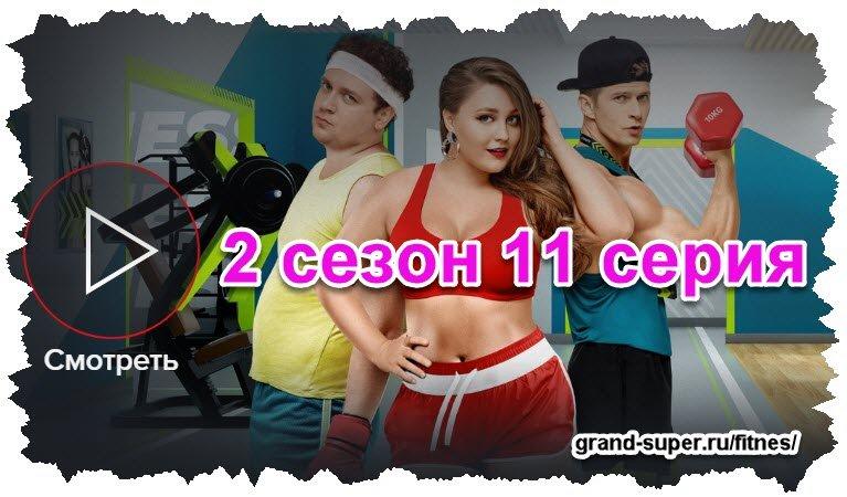 Тридцать первая серия второго сезона только на grand-super.ru