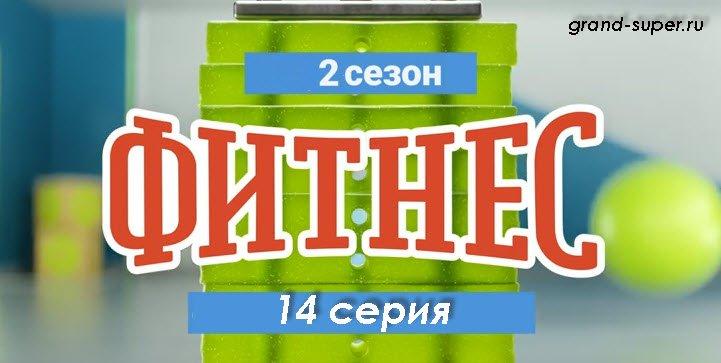 Второй сезон четырнадцатая серия комедии Фитнес