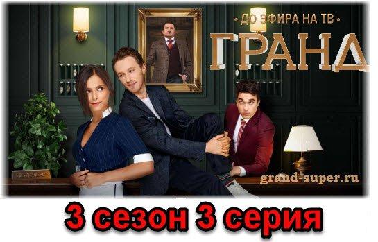 Третий сезон третья серия онлайн в 2020