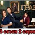Смотреть вторую серию третьего сезона Grand Super