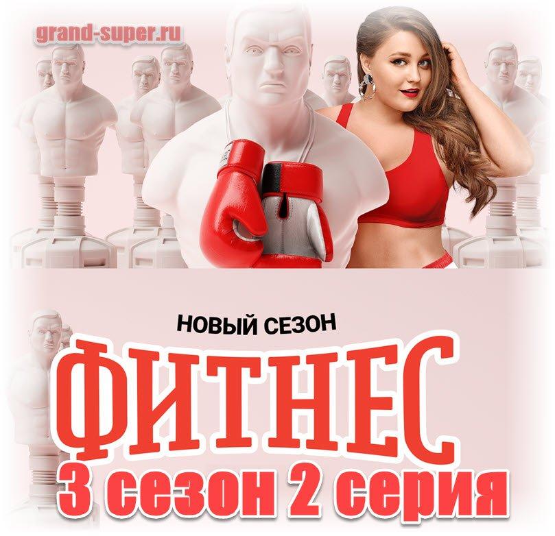 Фитнес 3 сезон вторая серия онлайн
