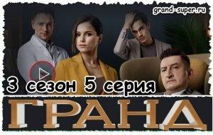 Гранд Лион 5 серия 3 сезона онлайн