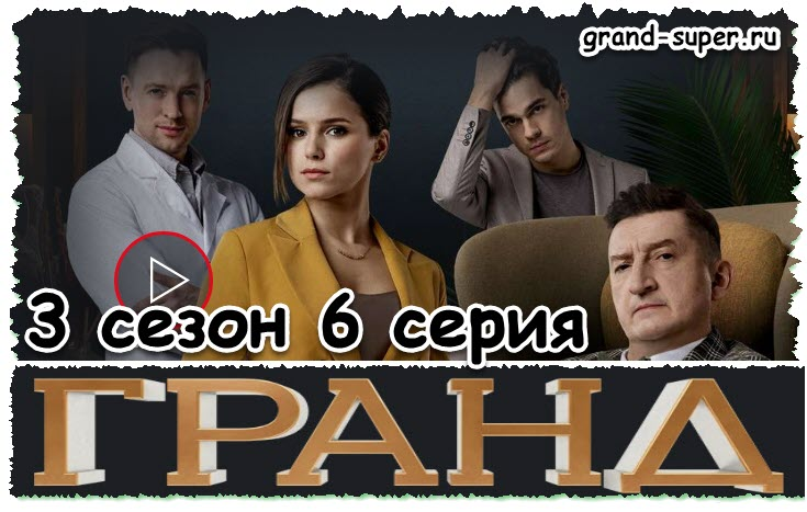 Отель Гранд 3 сезон 6 серия от Start