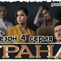 Гранд 47 серия смотреть онлайн
