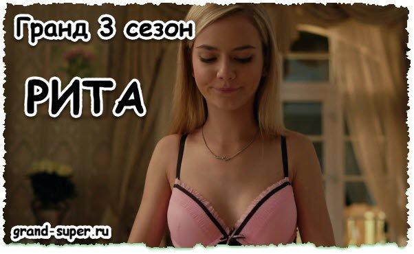 Рита Федотова из сериала Гранд Голая