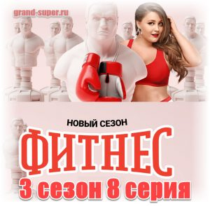 Фитнес 3 сезон восьмая серия