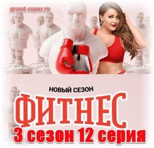 Фитнес 12 серия 2020 года