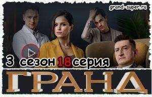 Гранд 3 сезон 18 серия смотреть онлайн