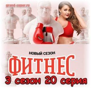 Фитнес 3 онлайн финальная серия сезона