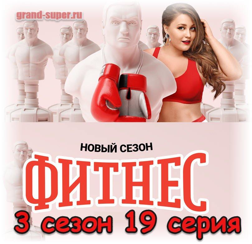 Фитнес сериал 3 сезон 19 серия онлайн