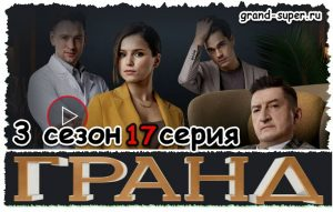 Готель Grand Lion 17 серия 3 сезона