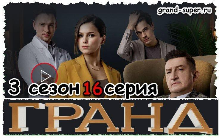 Смотреть 16 серию 3 сезона отеля Гранд Лион