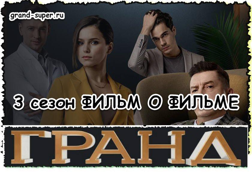 Сериал Гранд 3 Фильм о Фильме