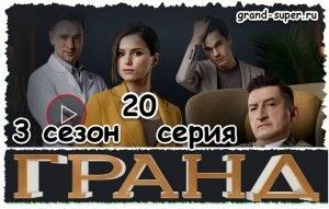 Отель Гранд Лион 20 серия 3 сезона