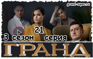 Смотреть 21 серию 3 сезона сериала Гранд Лион